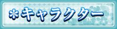 navi_character