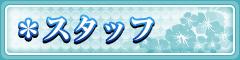 navi_staff