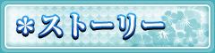 navi_story